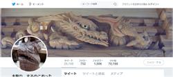 木彫刻師 大仁田龍一郎