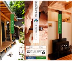 家づくり 輪和建設株式会社 奈良