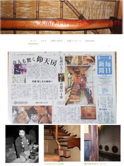 大濱浄竿作品回顧展プロジェクト