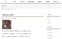 大濱浄竿 仰天房 黒田材木店 全国古民家再生協会 奈良第一支部
