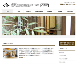 全国古民家再生協会 奈良第一支部