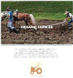 オーガニックファーム88 バイオダイナミック農業 長野