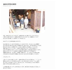 牛平安代さま 木彫制作 Kirikabu 素材の学校の続き