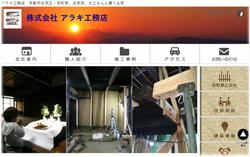 京町家の改修 古民家のリフォーム 古材を再利用 アラキ工務店