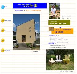 建築設計事務所 手づくりこども椅子製作 福田守「二つの仕事」